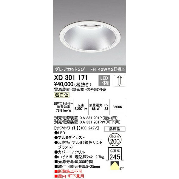 ODELICオーデリックLEDダウンライトXD301171電源別売