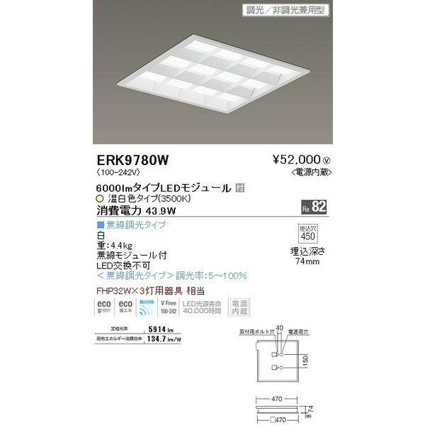 ENDO遠藤照明LEDスクエアベースライトERK9780W