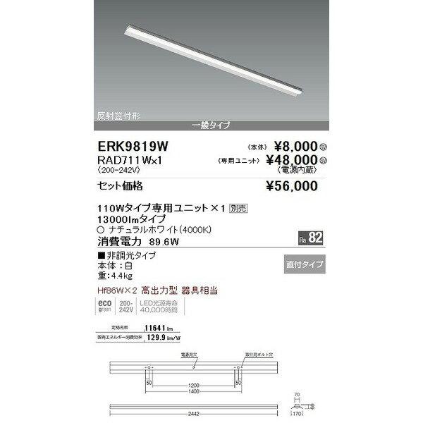 特別価格提供品ENDO遠藤照明HF86W2灯相当LEDベースライトERK9819W+RAD-711W