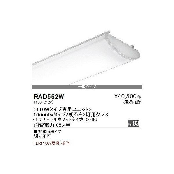 特別価格提供品ENDO遠藤照明LEDベースライトユニット(本体別売)RAD-562W