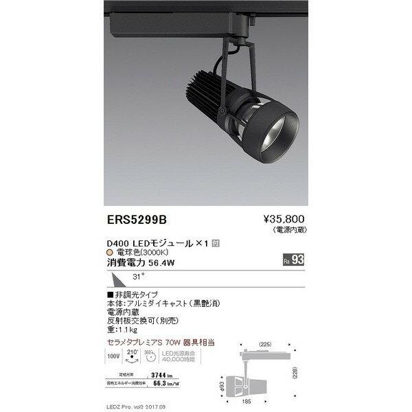ENDO 遠藤照明 LEDスポットライト ERS5299B