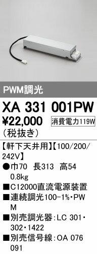 ODELICオーデリックLEDダウンライトの電源装置XA331001PW