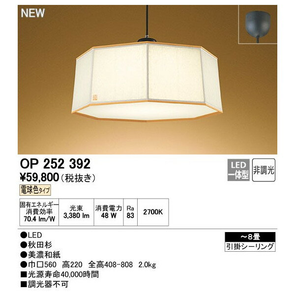 ODELICオーデリック LED和風ペンダントライト~8畳電球色OP252392