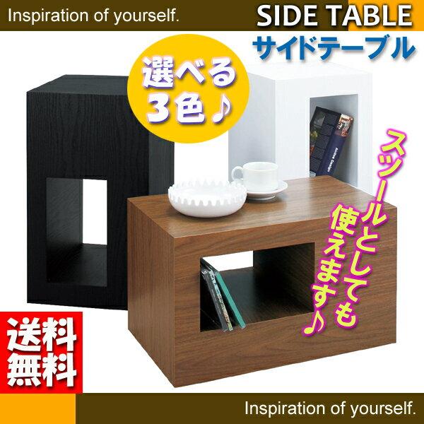 【送料無料】完成品!スツールとしても使える♪サイドテーブル【SBZcou1208】