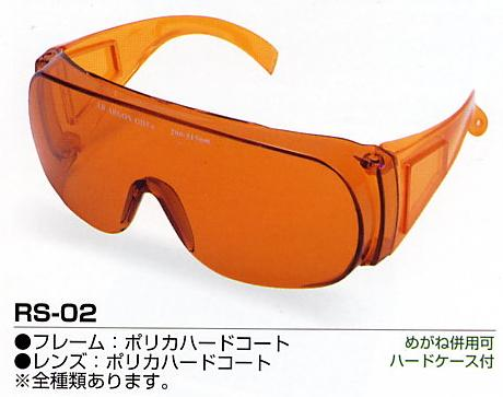 レーザー用めがね ポリカハード RS-02 エキシマ OD値5以上用 (ポリカハード)黄色 RIKEN(理研化学)【smtb-k】【w2】