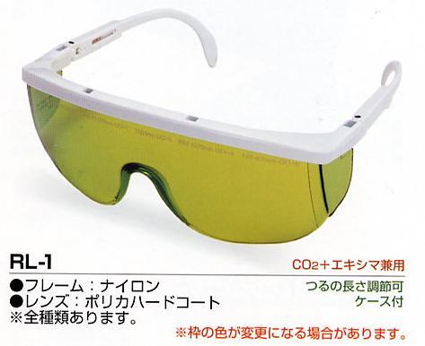 レーザー用めがね ナイロンRL-1 エキシマ OD値5以上用 (ポリカハード)黄色 RIKEN(理研化学)【smtb-k】【w2】