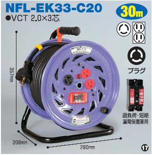 Cタイプ 30m巻き電工ドラム NFL-EK33PN-C20 日動(NICHIDO)【送料無料】【smtb-k】【w2】【FS_708-7】【H2】