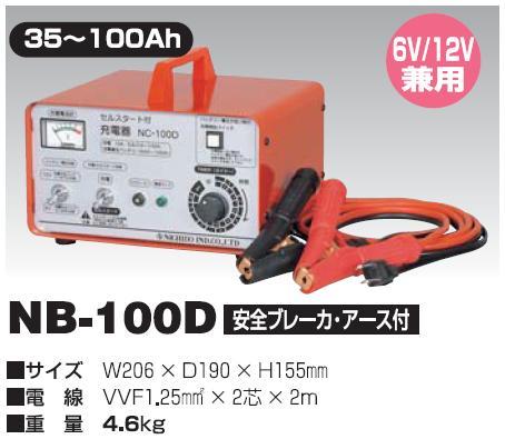 電子制御式逆接防止充電器 6V/12V兼用 NB-100D 日動(NICHIDO)【送料無料】【smtb-k】【w2】【FS_708-7】【H2】