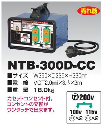 単巻トランス(連続定格)/安全ブレーカ付(出力100Vのみ) NTB-200D-100V 日動(NICHIDO)【送料無料】【smtb-k】【w2】【FS_708-7】【H2】
