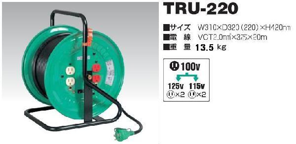 昇圧専用/単巻・連続定格 20m TRU-220 日動(NICHIDO)【送料無料】【smtb-k】【w2】【FS_708-7】【H2】