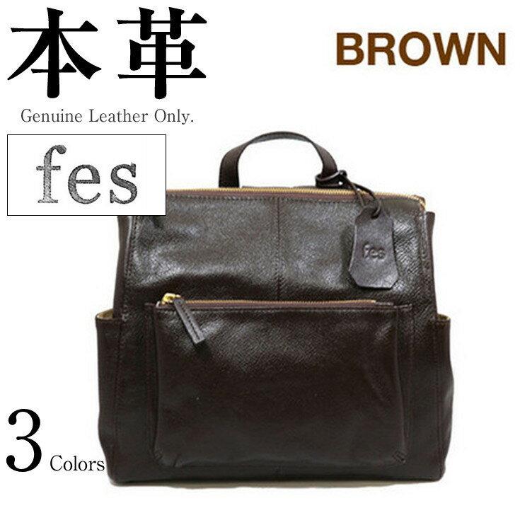 リュック レディース 本革 FES 30013  リュックサック デイパック 本革バッグ 本革製鞄 カバン レザーグッズ 革製品
