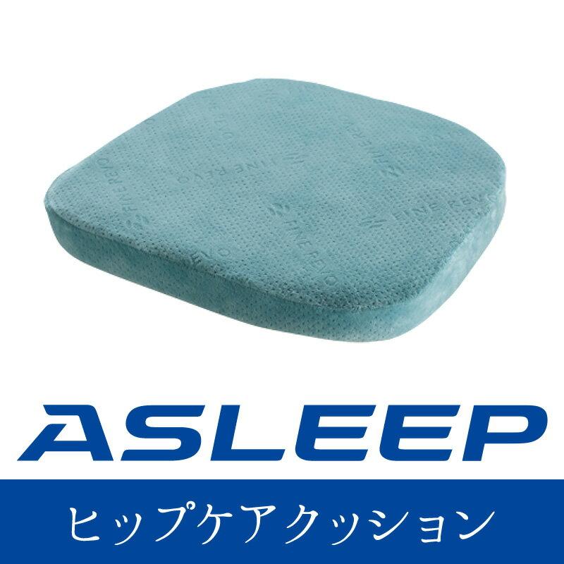 アスリープ ファインレボ ヒップケアクッション ASLEEP アイシン精機【05P03Dec16】