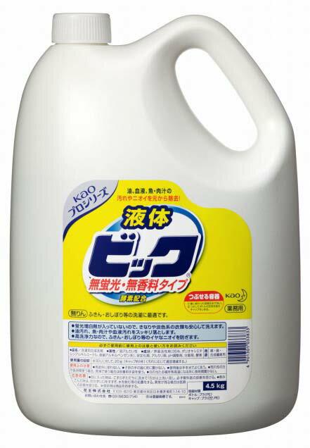 花王業務用 液体ビック 4.5L×4 無蛍光・無香料タイプ ケース販売