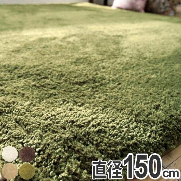 ラグ シャギーラグ モコ 円形 直径150cm ( 送料無料 ラグマット シャギー 洗える 北欧 カーペット 絨毯 じゅうたん ホットカーペット対応 おしゃれ ふわふわ 丸 速乾性 吸収性 )