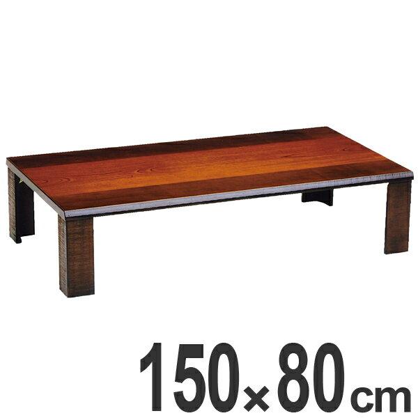 家具調こたつ 座卓 折りたたみ 長方形 コタツ 軽量フォレスト 幅150cm ( 送料無料 炬燵 テーブル 折れ脚 ケヤキ 突板仕上げ 日本製 コンパクト ローテーブル 和モダン 和風 洋風 おこた コントロール 木目 )