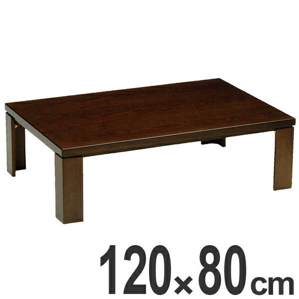家具調こたつ 座卓 折りたたみ 長方形 コタツ 軽量白川 幅120cm ( 送料無料 折れ脚 炬燵 テーブル タモ 突板仕上げ 日本製 コンパクト コントロール ローテーブル 和風 洋風 北欧 おこた シンプル 木目 )