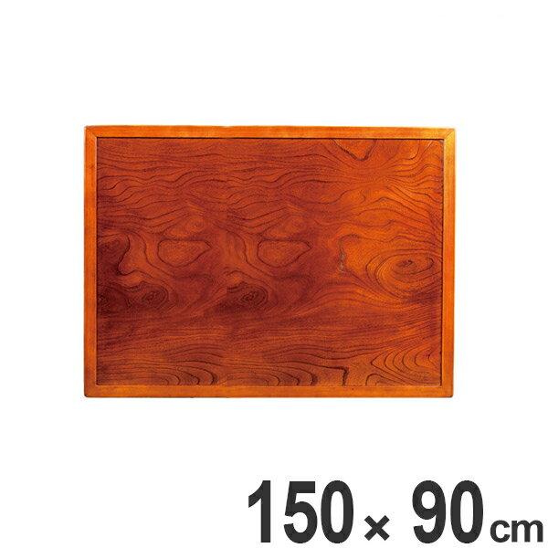 こたつ用天板 コタツ板 両面仕上 長方形 木製 ケヤキ突板 幅150cm ( 送料無料 家具調こたつ 座卓 天板 テーブル板 日本製 和風 和室 )