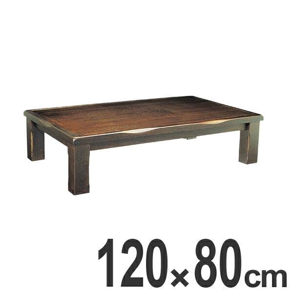家具調こたつ 座卓 長方形 木製 継ぎ脚 コタツ 古代 幅120cm ( 送料無料 炬燵 テーブル ナラ 突板仕上げ 日本製 コントロール テーブル ローテーブル 和風 ちゃぶ台 継ぎ足し 和 おこた 和室 旅館 )