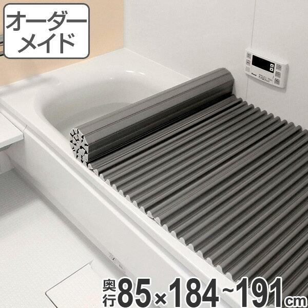 オーダーメイド 風呂ふた( イージーウェーブ ) 85×184~191cm 銀イオン配合( 風呂蓋 風呂フタ フロフタ 送料無料 )