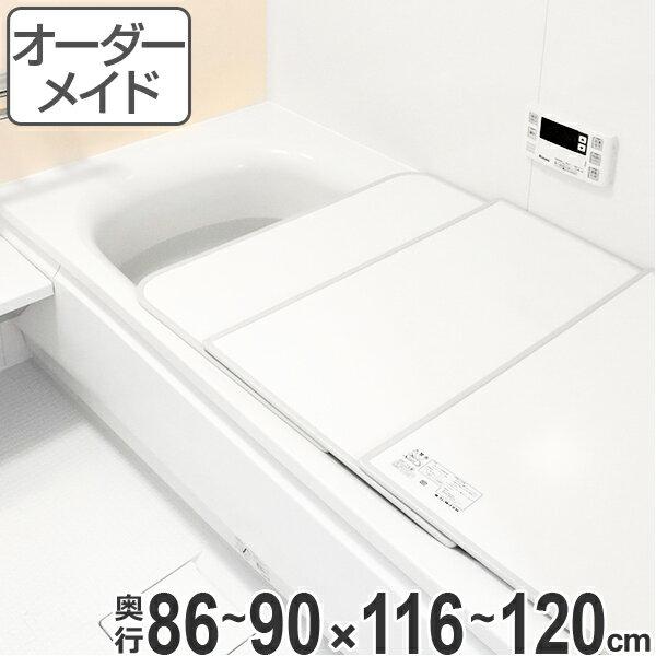 オーダーメイド 風呂ふた(組み合わせ) 86~90×116~120 2枚割 ( 風呂蓋 風呂フタ フロフタ オーダーメード 送料無料 )