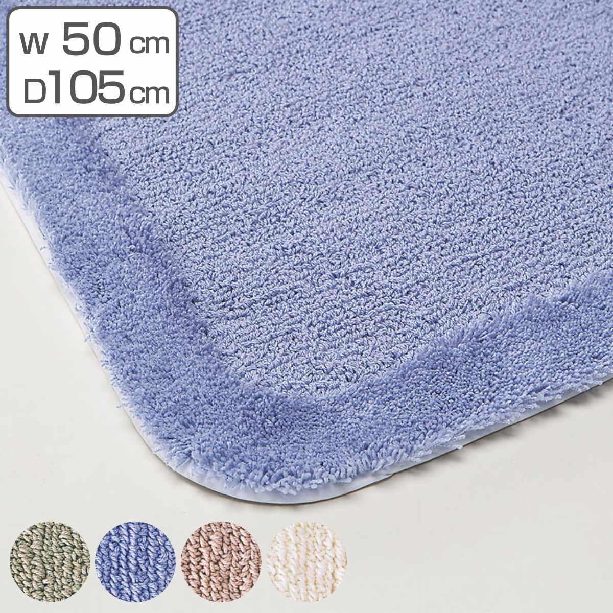 バスマット業務用 吸水ループパイル ノンスリップ抗菌仕様  50×105    ( 足拭き 風呂マット 送料無料 )