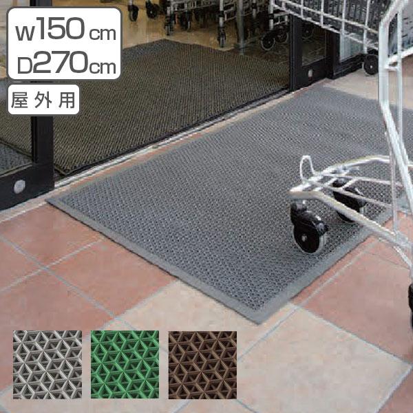 玄関マット 屋外用 サイズオーダー ブイステップマット7 150x270cm ( 送料無料 エントランスマット 泥落とし 別注 )