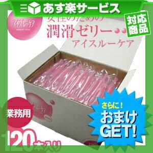 ◆(あす楽対応)(さらに選べるおまけGET)(潤滑ゼリー/ローション)アイスルーケア(aisuru care) 120本入り(化粧箱) 業務用 - ※完全包装でお届け致します。【smtb-s】