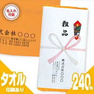 (�入れタオル:リピート用)日本製240�カラータオルx120本セット(タオル�刷�り:型代��+��紙�刷+�リ袋入加工) (※��ら�商��代引���商���り��。)�smtb-s】