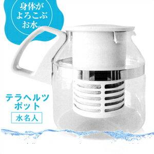 (ハイグレード浄水ポット)テラヘルツポット 水名人(mizu-meijin) - 毎秒1兆回の驚異の振動数!【smtb-s】