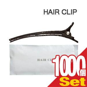(ホテルアメニティ)(ヘアアクセサリー)(個包装)業務用 ヘアクリップ (HAIR CLIP) × 1000個セット - 洗顔・メイク時や仕事中に前髪を押さえたり、まとめ髪の髪留めとして使用頻度の高いヘアークリップ。【smtb-s】