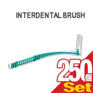 (ホテルアメニティ)(歯間ブラシ)(個包装)業務用 L字歯間ブラシ (INTERDENTAL BRUSH) × 250個セット - オーラルケアには欠かせない歯間ブラシ。L字型で使いやすく、歯の間の歯垢を掻き出します。