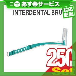 (あす楽対応)(ホテルアメニティ)(歯間ブラシ)(個包装)業務用 L字歯間ブラシ (INTERDENTAL BRUSH) × 250個セット - オーラルケアには欠かせない歯間ブラシ。L字型で使いやすく、歯の間の歯垢を掻き出します。
