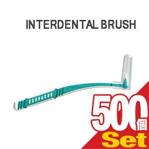 (ホテルアメニティ)(歯間ブラシ)(個包装)業務用 L字歯間ブラシ (INTERDENTAL BRUSH) × 500個セット - オーラルケアには欠かせない歯間ブラシ。L字型で使いやすく、歯の間の歯垢を掻き出します。【smtb-s】