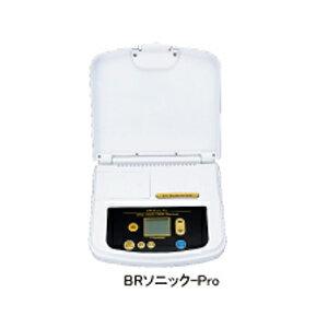 グランドOPEN (超音波骨折治療器)BRソニック-Pro 【smtb-s】