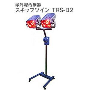(赤外線治療器)スキップツイン(SKIP-Twin) TRS-D2 - ツインランプのワイド照射型【smtb-s】
