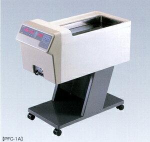 日本人気超絶 パラフィックス PFC-1A(上肢用・循環式ろ過装置付き)(SH-461)※ご購入の際は(確認事項)がありますのでご連絡願います。【smtb-s】