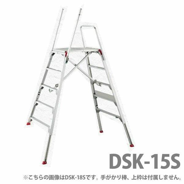 【送料無料】長谷川工業 お立ち台 DSK-15S【D】12340