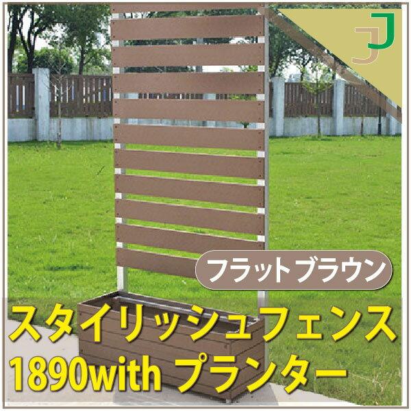 【送料無料】スタイリシュフェンス1890withプランター  高さ180cm フラットブラウン【代引不可】【AK】【TD】【人工木 ラティス付プランターボックス 目隠しフェンス ルーバー ボーダー】