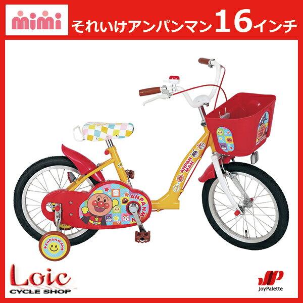 【12/15までの激安価格】 子供用自転車 16インチ 自転車 子供用自転車 1406 アンパンマン16 それいけアンパンマン 補助輪付