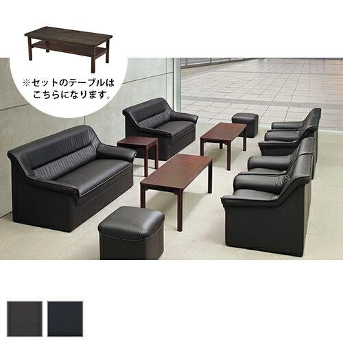 応接セット 4点セット 応接ソファー 応接椅子 ソファーセット 接客室 オフィス家具 応接用 送料無料 RE-1052S2 ルキット オフィス家具 インテリア