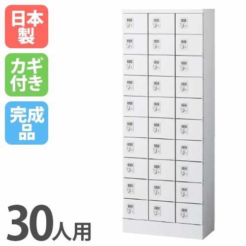 コインロッカー 30人用 コインリターン錠 ロッカー 鍵付き 貴重品 私物ロッカー スチールロッカー KLKW-30-R