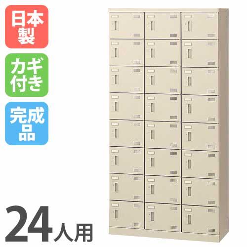 シューズロッカー 24人用 3列8段 コインリターン錠 コインロッカー 鍵付き 日本製 スチール 完成品 玄関 更衣室 SLB-24-R LOOKIT オフィス家具 インテリア