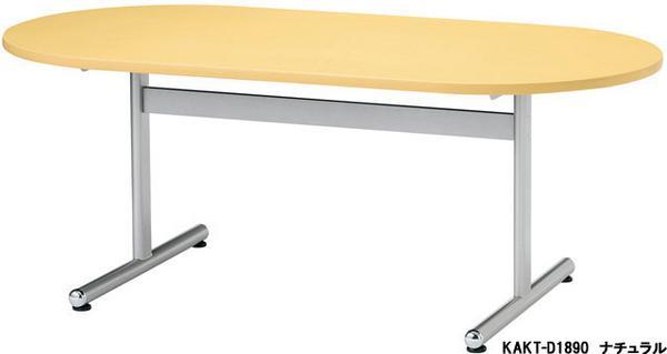 会議テーブル AKT-D1890 オフィス 打合せ 会議室