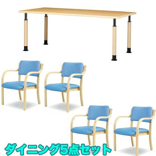 ダイニング5点セット ダイニングテーブル ダイニングチェア セット テーブルセット チェアセット 食堂 福祉施設 医療施設 MRT-1890S