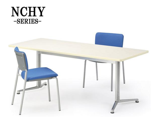 【期間限定!全品ポイント5倍~】 ミーティングテーブル CHY-1875K 高級 休憩室 人気