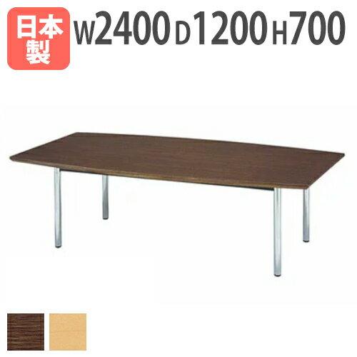会議テーブル BRS-2412 メッキ 大型 オフィス 家具