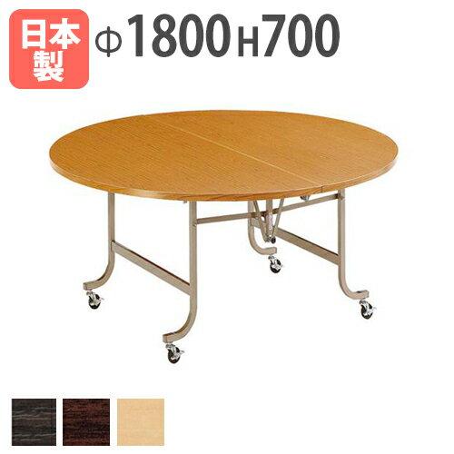 フライトテーブル LK-1800R 宴会 店舗用 事務所 LOOKIT オフィス家具 インテリア