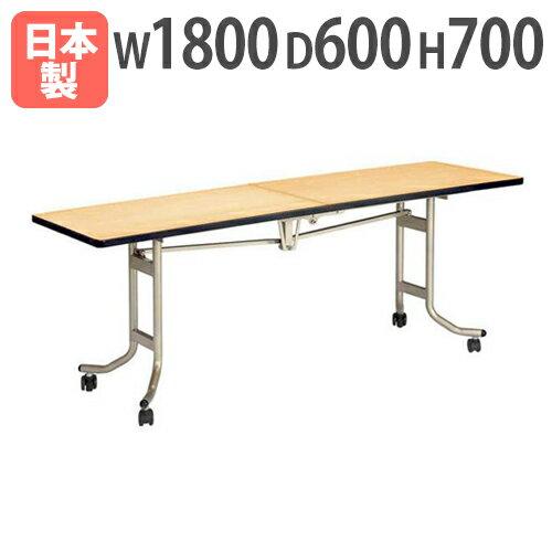 フライトテーブル 平机 パーティー 宴会 OSL-1860 LOOKIT オフィス家具 インテリア