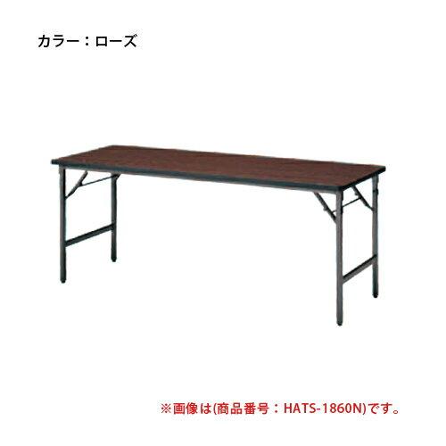 折り畳み会議テーブル 講習会 研修 学校 ATS-1845N ルキット オフィス家具 インテリア