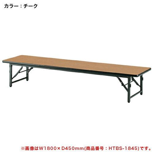 折り畳み座卓 テーブル 旅館 宴会 打ち合せ TBS-1860